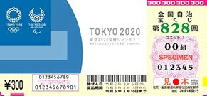 ミニ 番号 宝くじ 2020 当選
