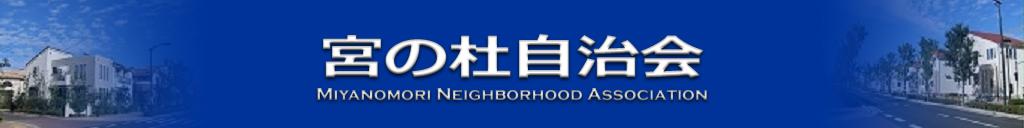 宮の杜自治会 - 公式ウェブサイト