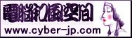 Cyber Japanesque 私の電脳和風空間
