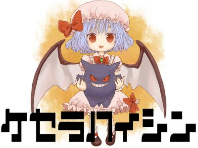 http://www.ne.jp/asahi/ddd/online/HP/sozai/remi.jpg