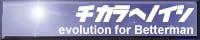 チカラヘノイシ 〜 evolution for BETTERMAN 〜