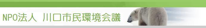 ようこそNPO法人川口市民環境会議のホームページへ