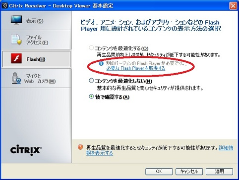http://www.ne.jp/asahi/fbyx/home/citrix/flash3.jpg
