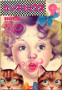 1975年9月号(通巻8号) 定価=250円 編集人=萩原朔美 発行=... 9月