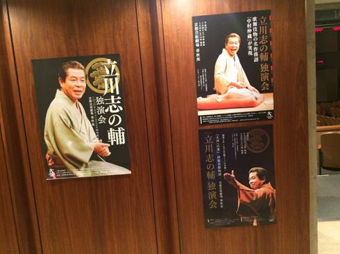 43f321ff0f0f2 ... 会 北海道があんなことになってはいるが、京都で落語を鑑賞した。 志の輔師匠が言っていた。  「予定通りできることの有難さ」は、災害を経験しないとわからない。