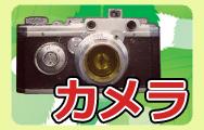 ハローカメラのカメラ!