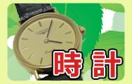 ハローカメラの時計!