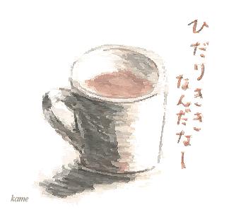 写真[警告!! このカップを持ちにくいと思った方は右利きです。(^^)]