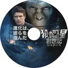 Superstition:DVD/Blu-RayラベルBOX&制作  猿の惑星:創世記(ジェネシス) DVDラベル Blu-Rayラベル ロゴ無し