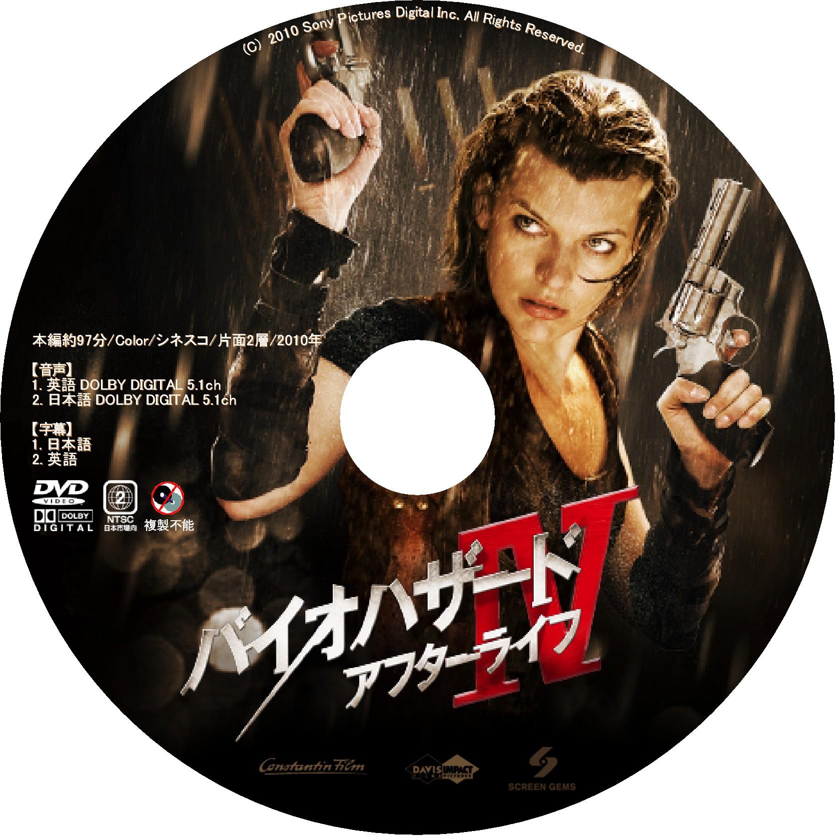 <b>バイオハザード4</b> アフターライフ DVDラベル - Superstition:DVD/Blu <b>...</b>
