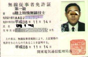 一級陸上特殊無線技士免許証 一級陸上特殊無線技士の教科書と問題集 試験... 特殊無線技士