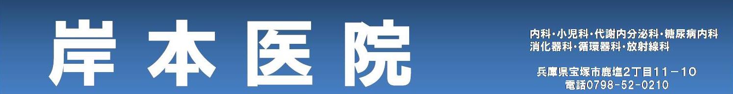 岸本医院 糖尿病専門医 総合内科専門医