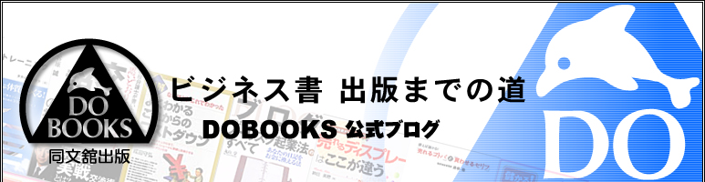 DOBOOKS公式ブログ 同文舘出版