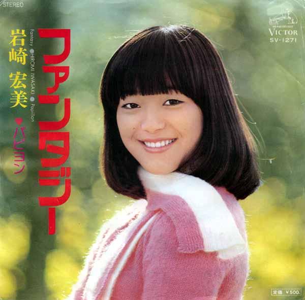 Hiromi Iwasaki Fantasy