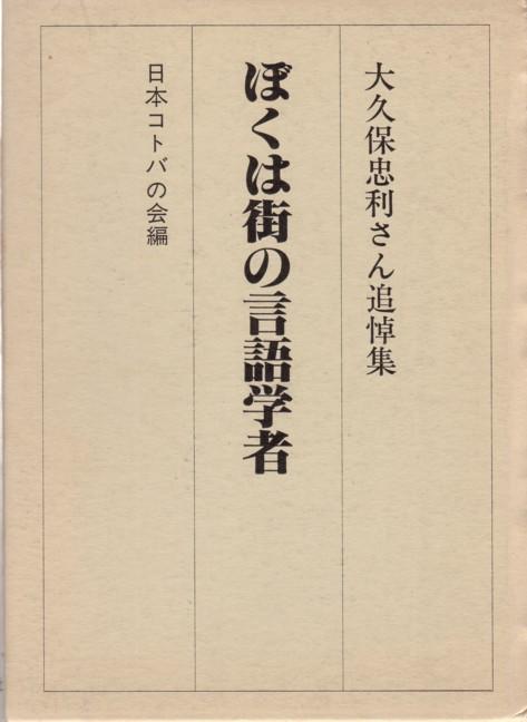 日本コトバの会の本と雑誌