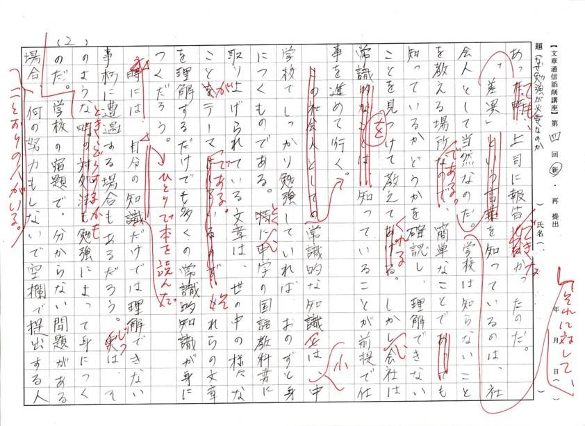 Kanji vs Hiragana : 小学校自由研究 : 小学校