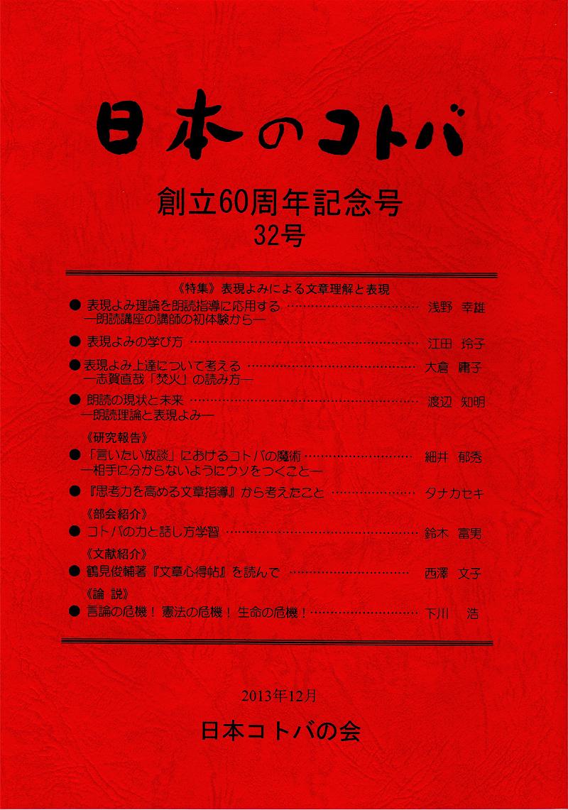 『日本のコトバ』32号