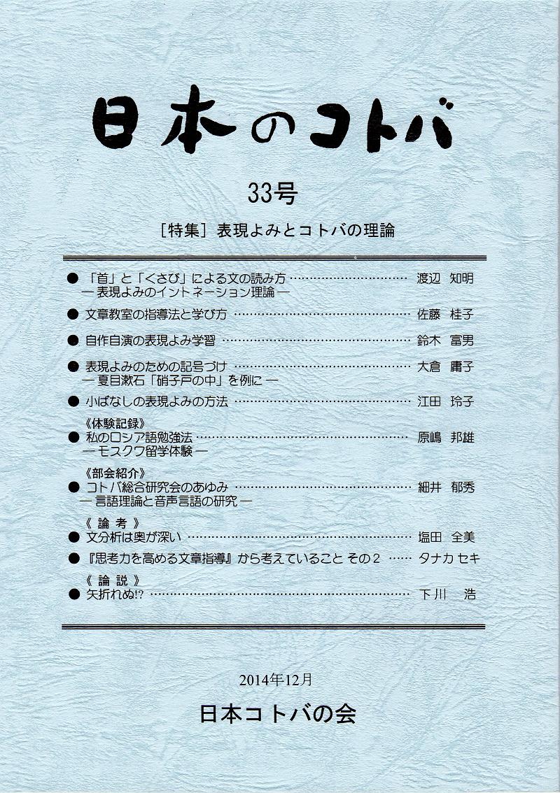 『日本のコトバ』33号