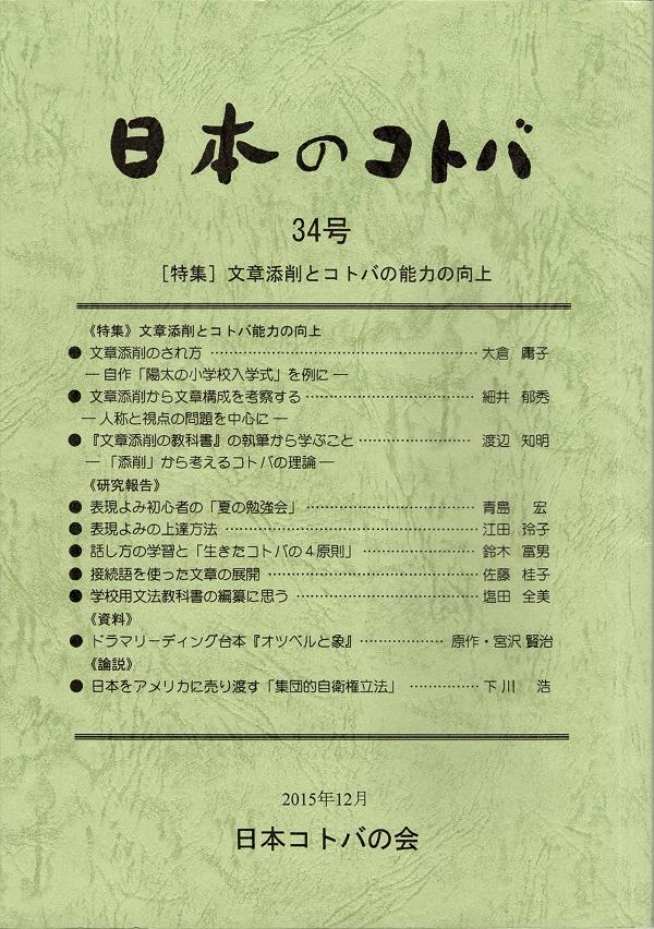 『日本のコトバ』34号