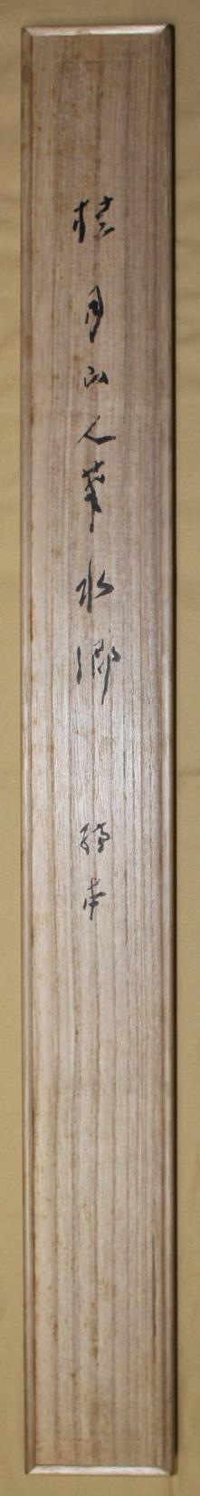 松林桂月の画像 p1_30