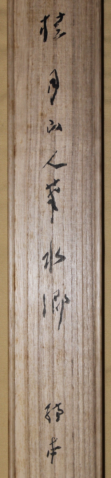 松林桂月の画像 p1_18