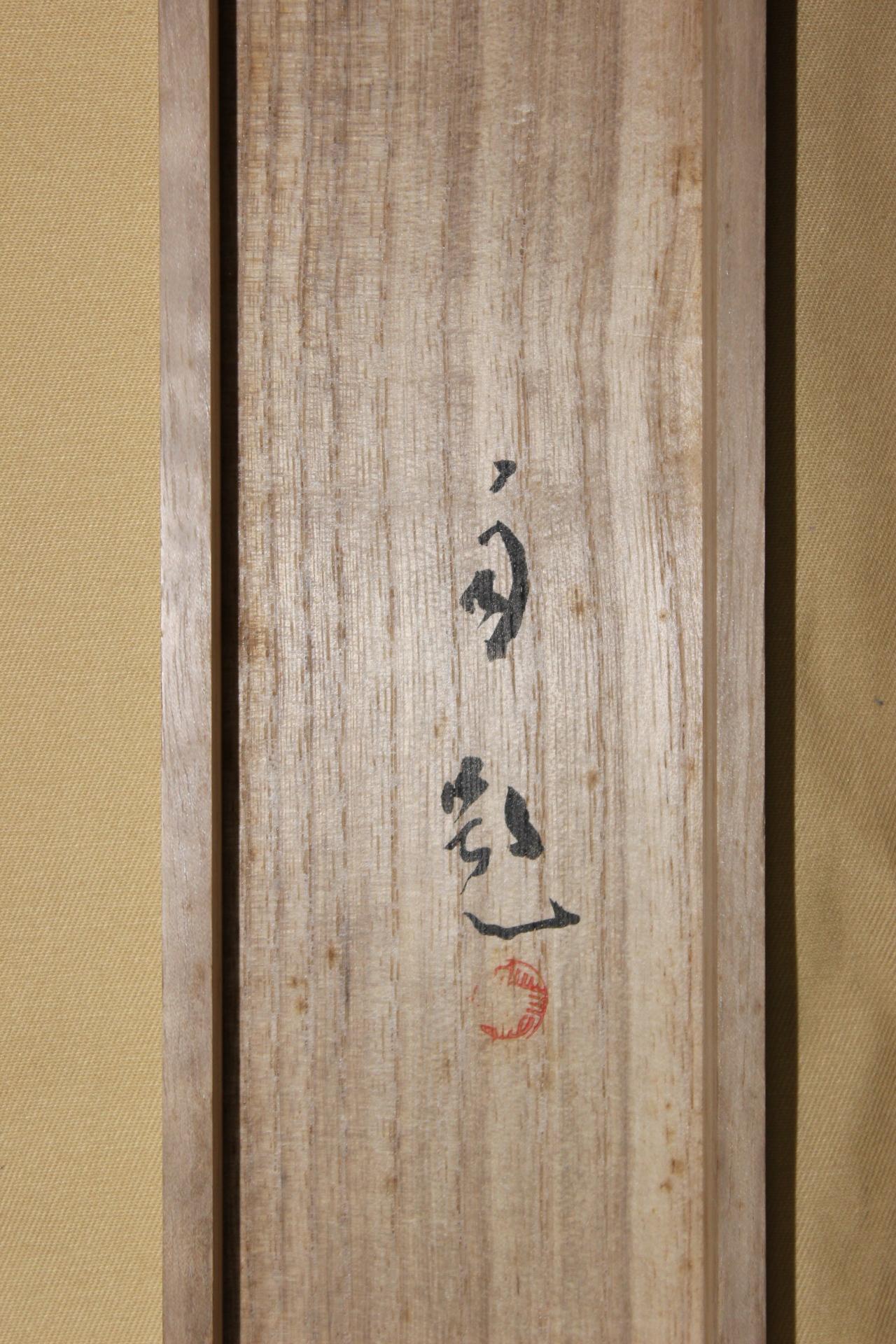 松林桂月の画像 p1_31