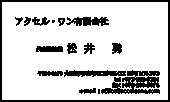 モノクロ名刺 BK-001