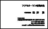 モノクロ名刺 BK-003