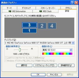 4_moni_disp_pty