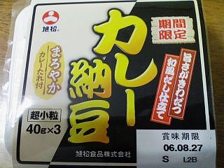 kare-natto