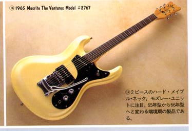 mosrite serial number dating smith
