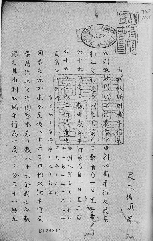 足立信順の『ユラヌス表』と日本...
