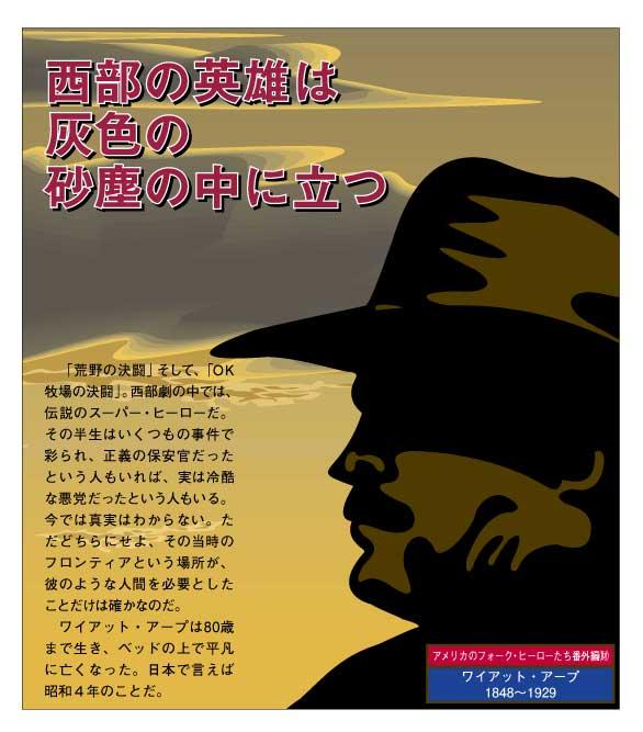 """六弦堂:編集工房(むげんどう/Mugendo)    西部の英雄は    灰色の砂塵の中に立つ『フロンティアの英雄たち』『ガンマンは二度死ぬ』『西部の町の物語』『五枚の金貨』「荒野の決闘」(My Darling Clementine, 1946)""""Gunfighters"""""""