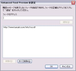 [Enhanced Feed Preview の設定画面]
