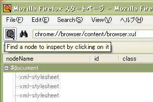 [図: DOM Inspector のマウス選択ボタン]