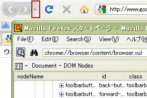 [図: DOM Inspector で選択した履歴ドロップダウンボタン]