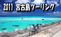 2011 宮古島ツーリング