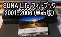 SUNA Lifeフォトブック 2001?2006 Web版