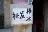 蜀山旧街:クリックで拡大
