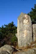 山頂の石碑:クリックで拡大