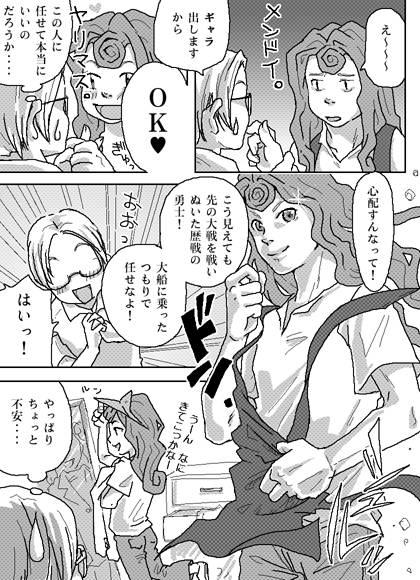 9ページ目