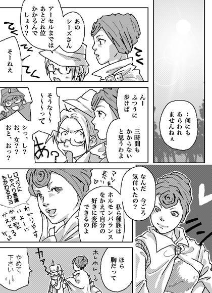 11ページ目