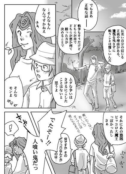 16ページ目