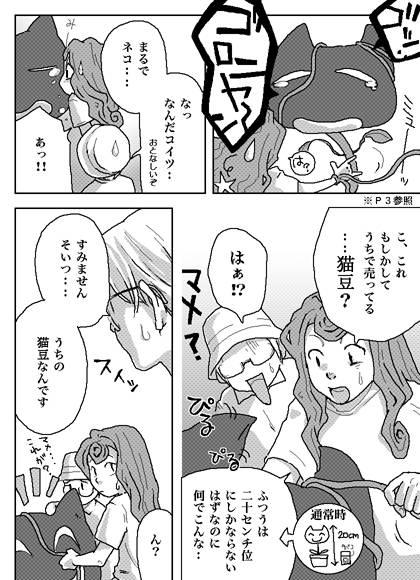 20ページ目
