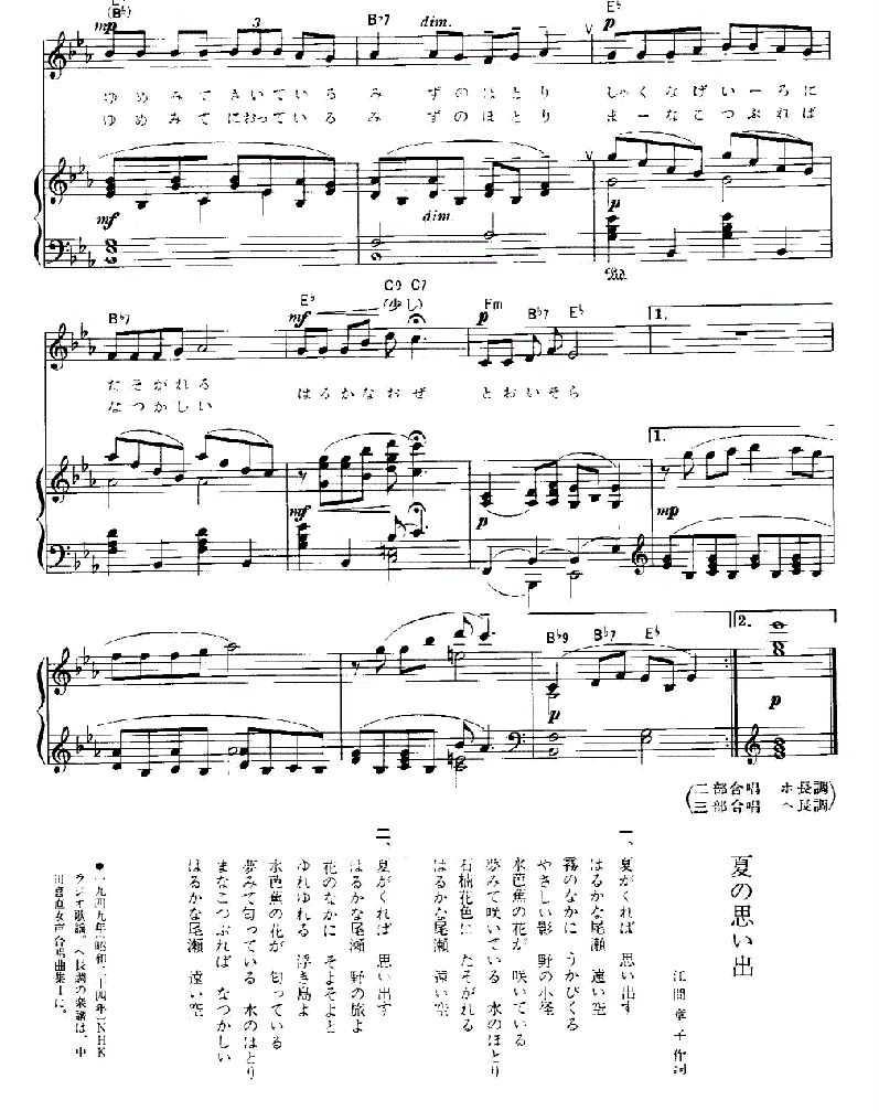 思い出 楽譜 の 夏 夏の童謡・唱歌・日本のうた