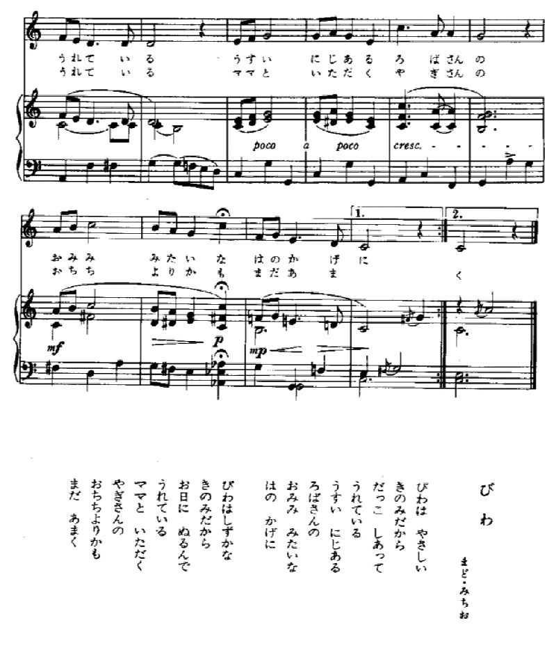 なっとく童謡・唱歌 戦後の童謡唱歌;秋の子,歌の ... : 漢字 一年生 : 一年生