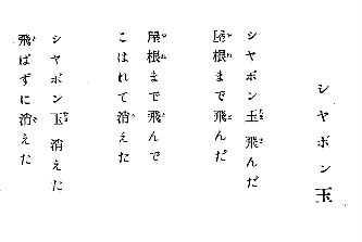 シャボン 玉 童謡
