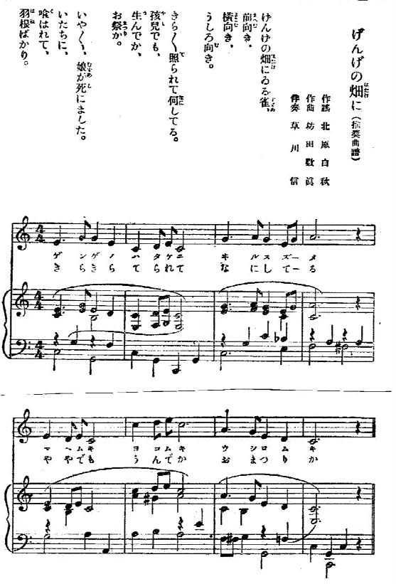 の畑に」(推奨曲谱) 作谣 北原白秋、作曲 坊田数眞、伴奏 草川信