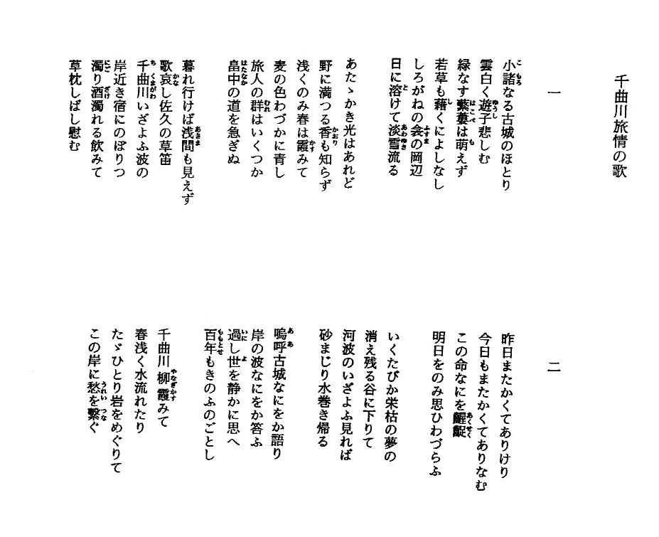 島崎 藤村 千曲 川 旅情 の 歌
