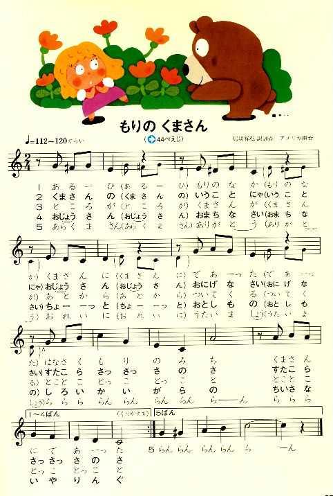 森 の くま さん 歌詞 森のくまさん アメリカ民謡 歌詞・日本語訳・試聴